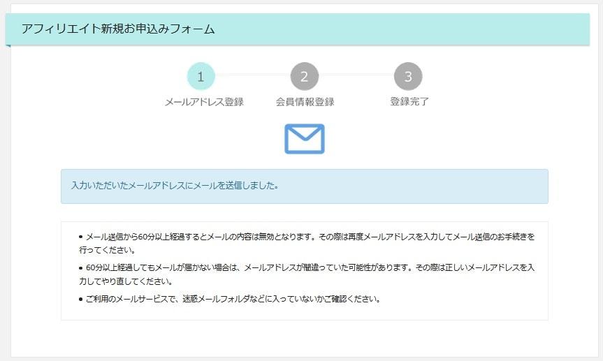 新規お申込みフォーム3