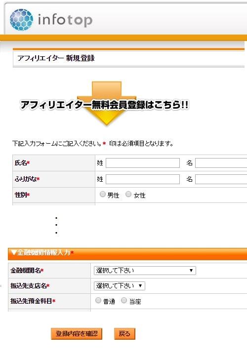 ユーザー情報やログイン情報・金融機関情報を入力画面