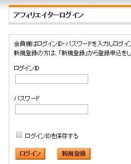 ログインページヘクリック