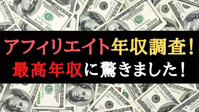 アフィリエイトの年収調査【1000万~1億円まで最高年収に驚き】