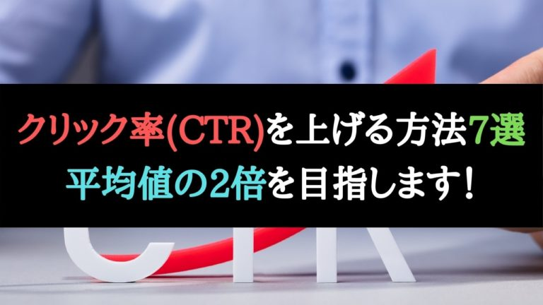 アフィリエイトでクリック率(CTR)を上げる方法7選→平均値の倍を目標