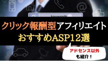 クリック報酬型アフィリエイトおすすめASP12選【アドセンス以外は?】