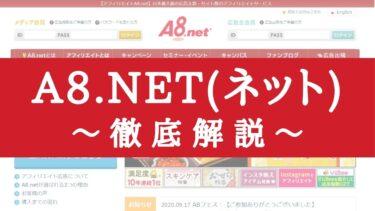 A8.net(ネット)の評判・口コミ【登録方法・使い方も解説】
