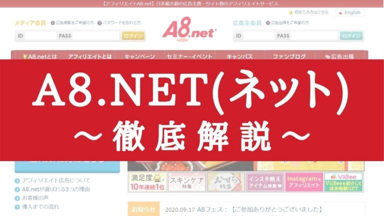 A8.net(ネット)の使い方・稼ぎ方【登録方法・審査・評判も解説】
