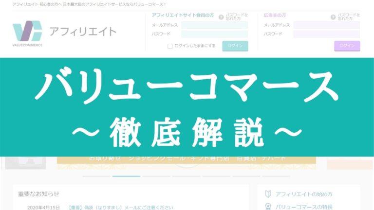 バリューコマースの評判・口コミ【メリット・デメリットも解説】