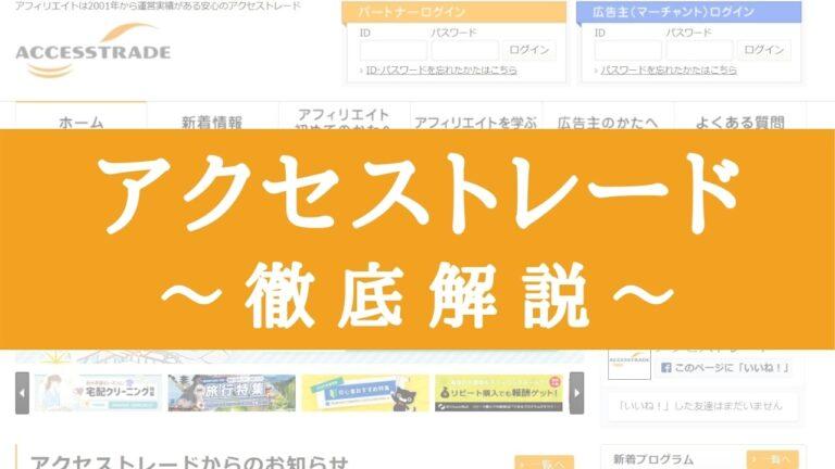 アクセストレードの評判・口コミ【メリット・デメリットを解説】