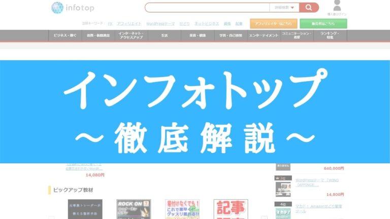 インフォトップ(infotop)の評判・口コミ【メリット・デメリットも解説】