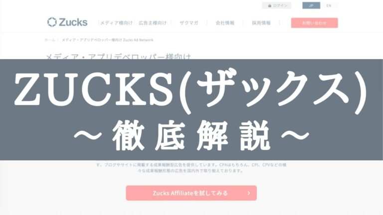 Zucksアフィリエイトの評判・口コミ【メリット・デメリットも解説】