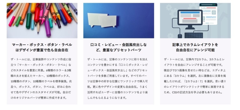 THE THORの投稿記事のデザインの多様性とビジュアルエディター表示