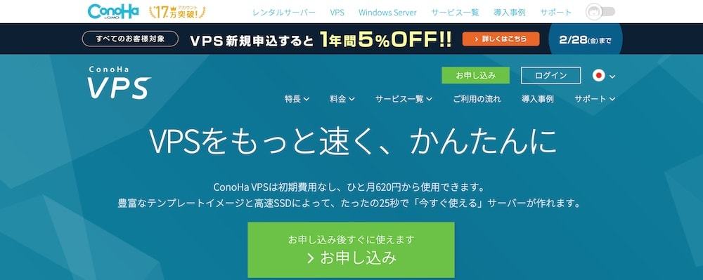 ConoHaのVPSサービス