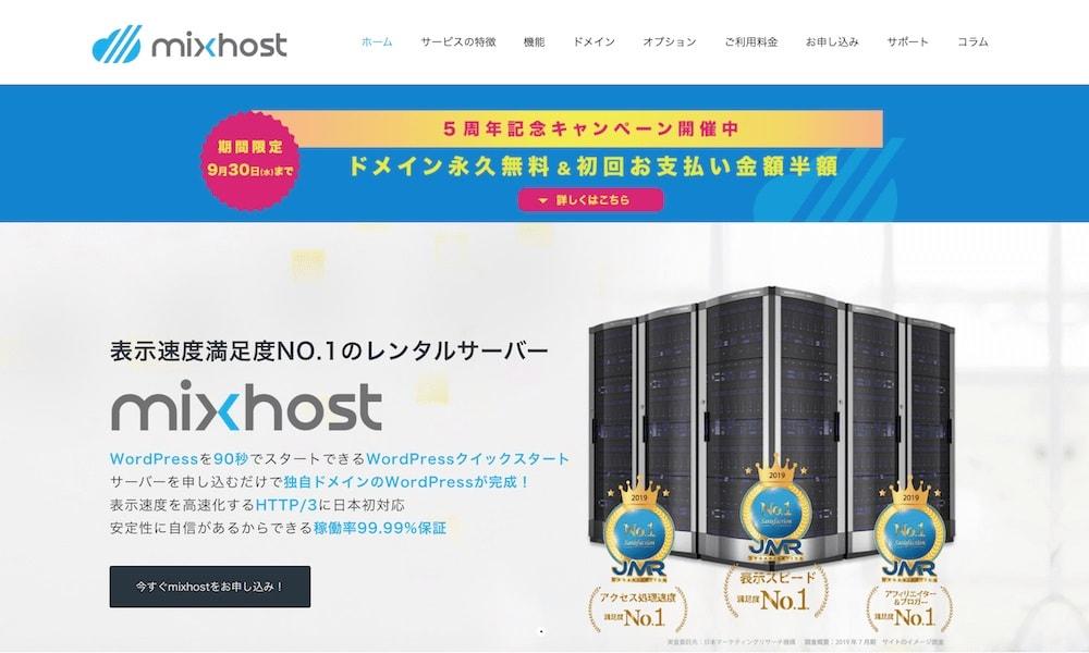 mixhost(ミックスホスト)の画像