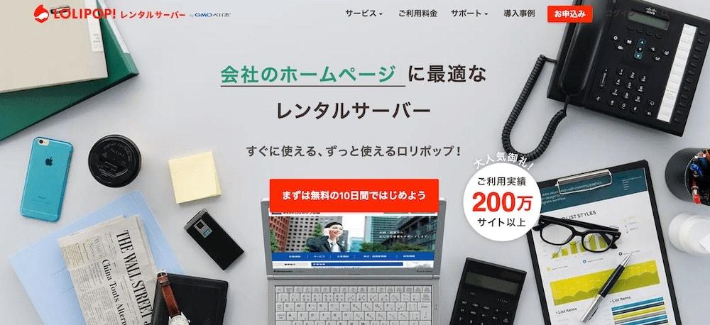 ロリポップサーバーの画像