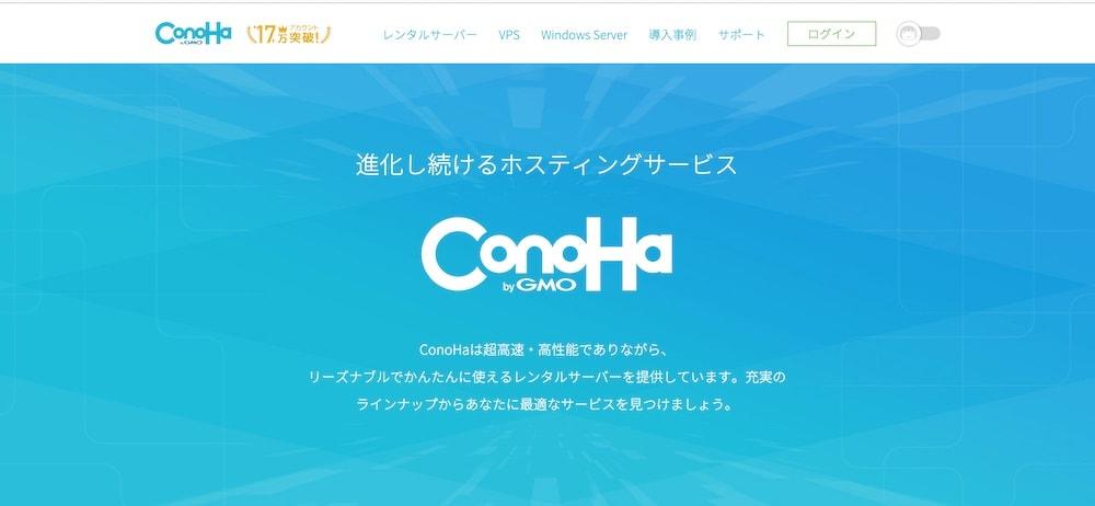 ConoHa WINGの画像