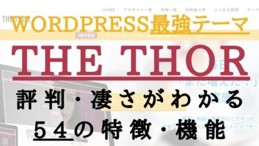 THE THOR(ザ・トール)の評判【凄さがわかる54の機能・特徴も解説】