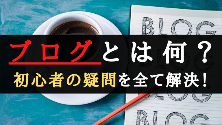 ブログとは何?初心者向けに意味や仕組みを解説【ブログの基礎知識】