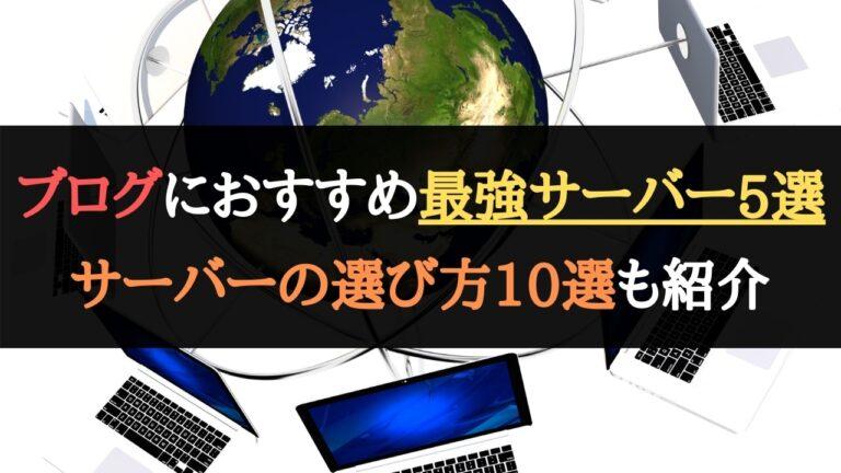 ブログにおすすめのレンタルサーバーの選び方・おすすめ5社
