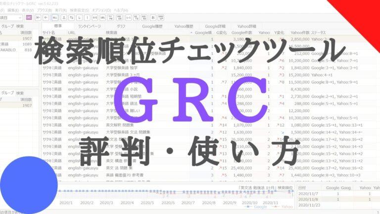 GRC検索順位チェックツールとは?料金プラン・評判・使い方を解説