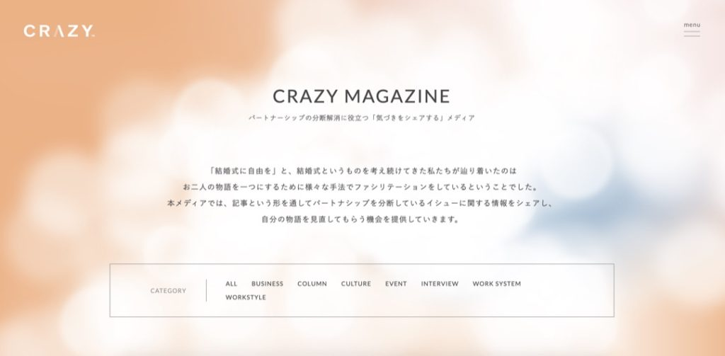CRAZY MAGAZINE(クレイジーマガジン)