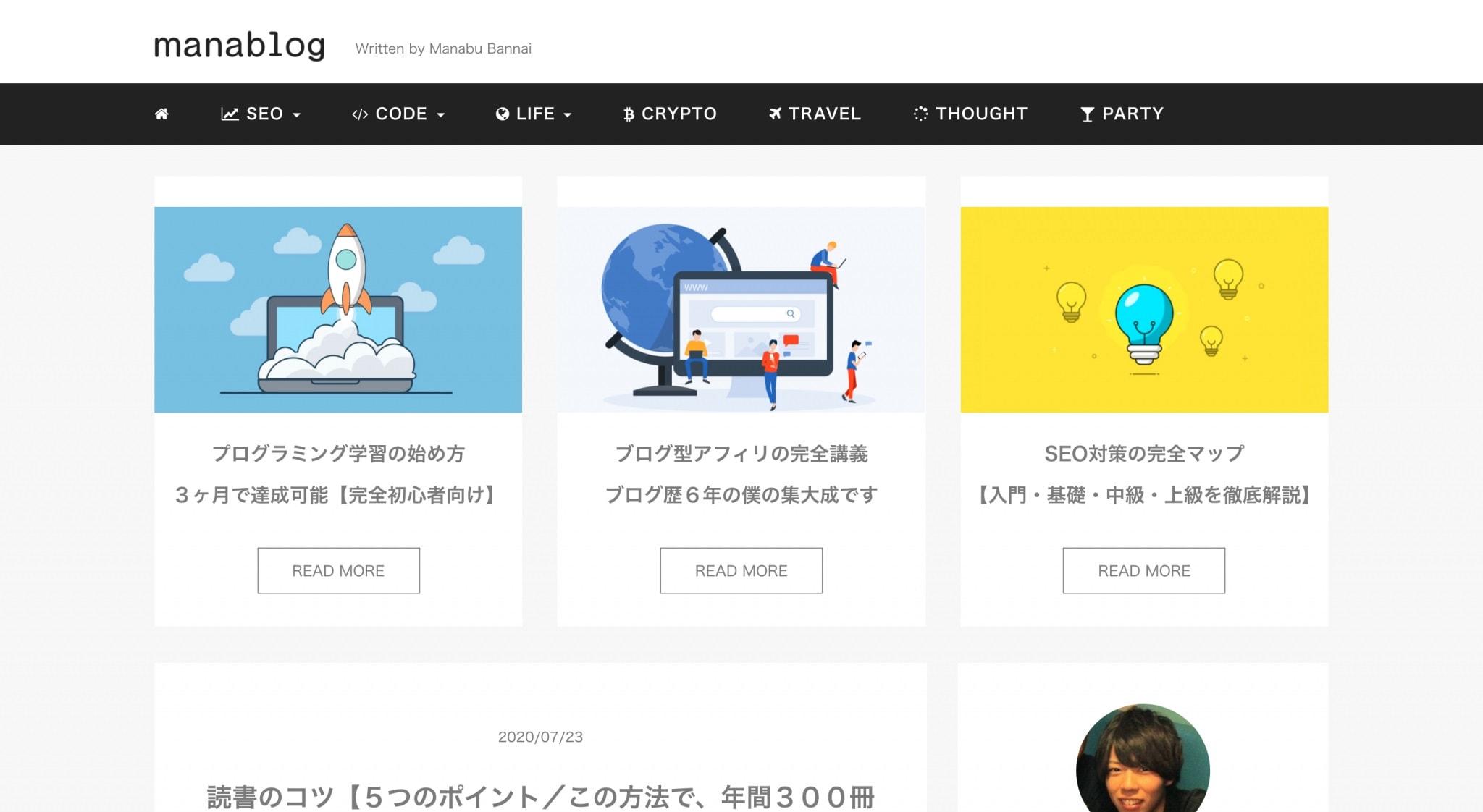 manablogの画像