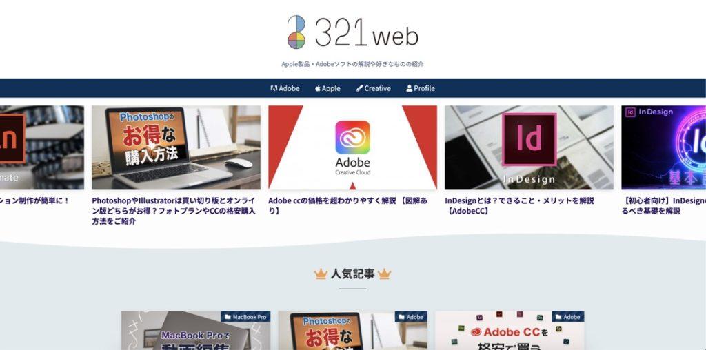 321Webの画像