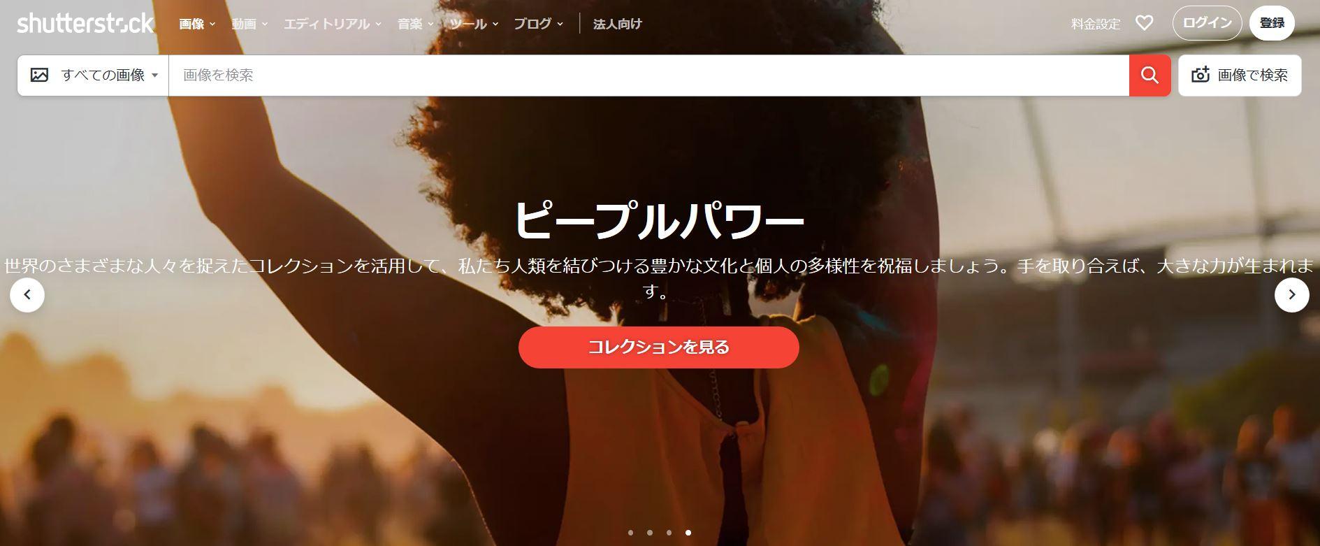 Shutterstockの画像