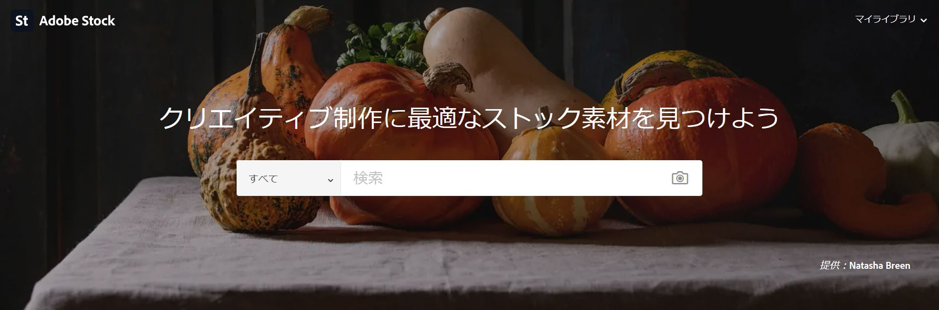 Adobe Stockの画像