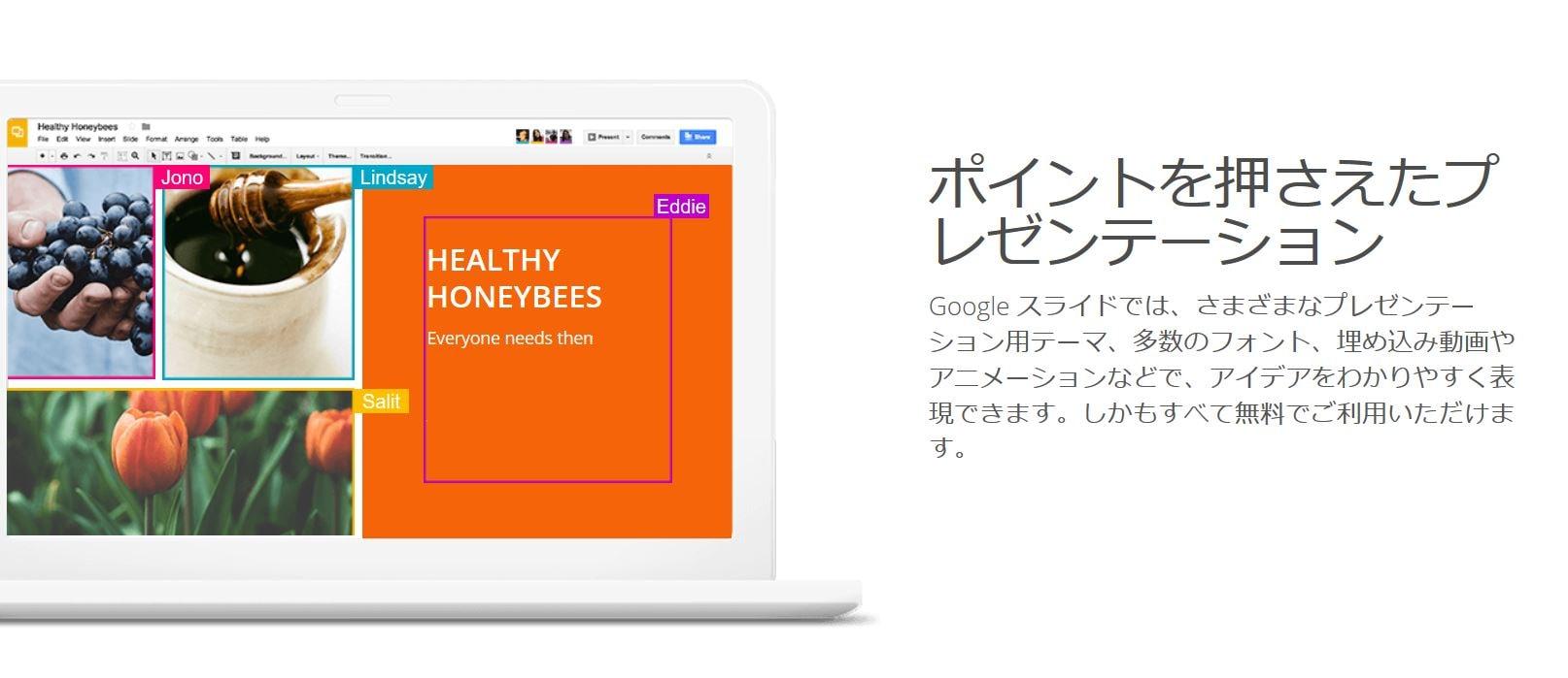 Google スライドの画像