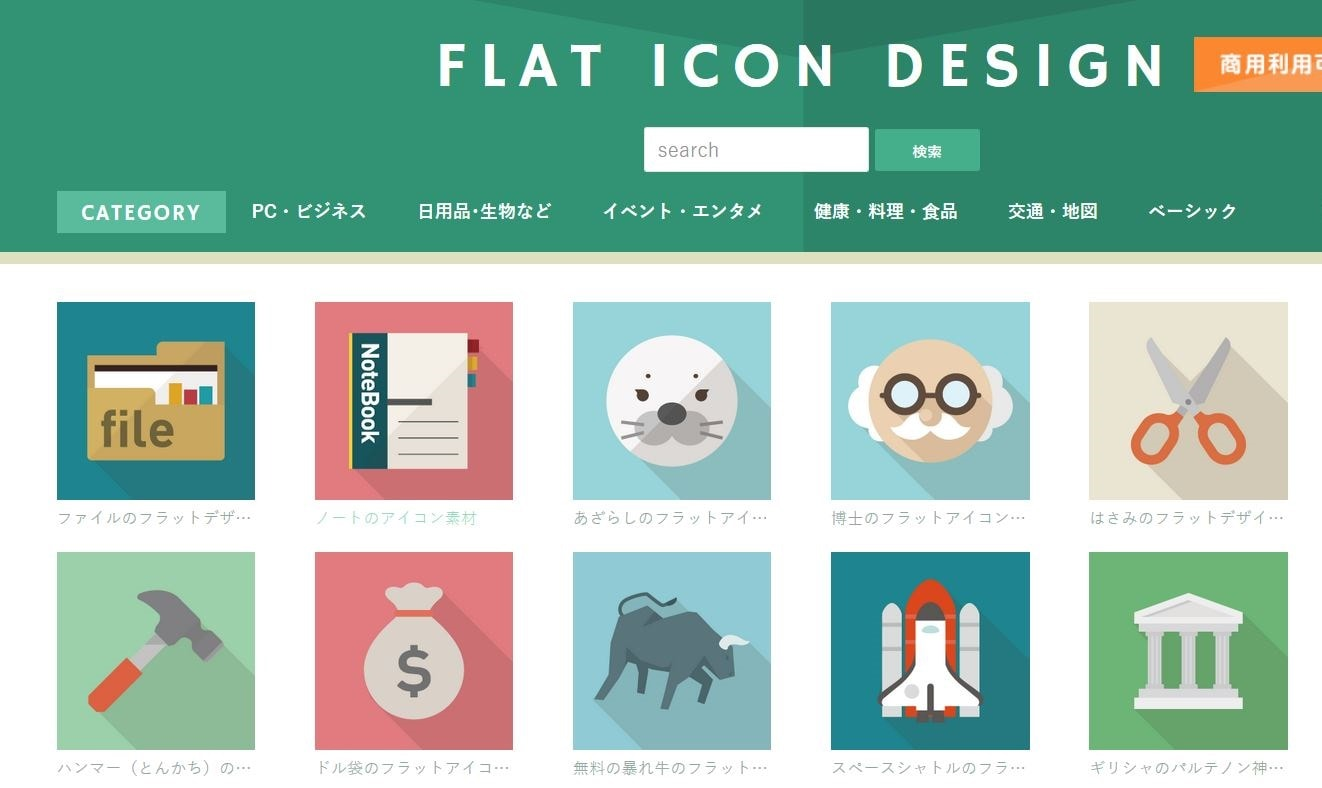FLAT ICON DESIGNの画像