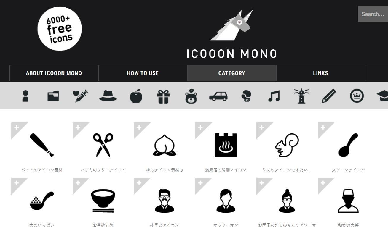 ICOOON MONOの画像