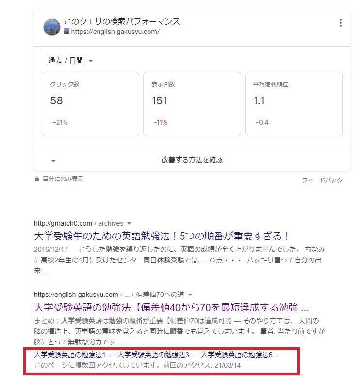 「大学受験英語 勉強法 順番」の検索結果の画像
