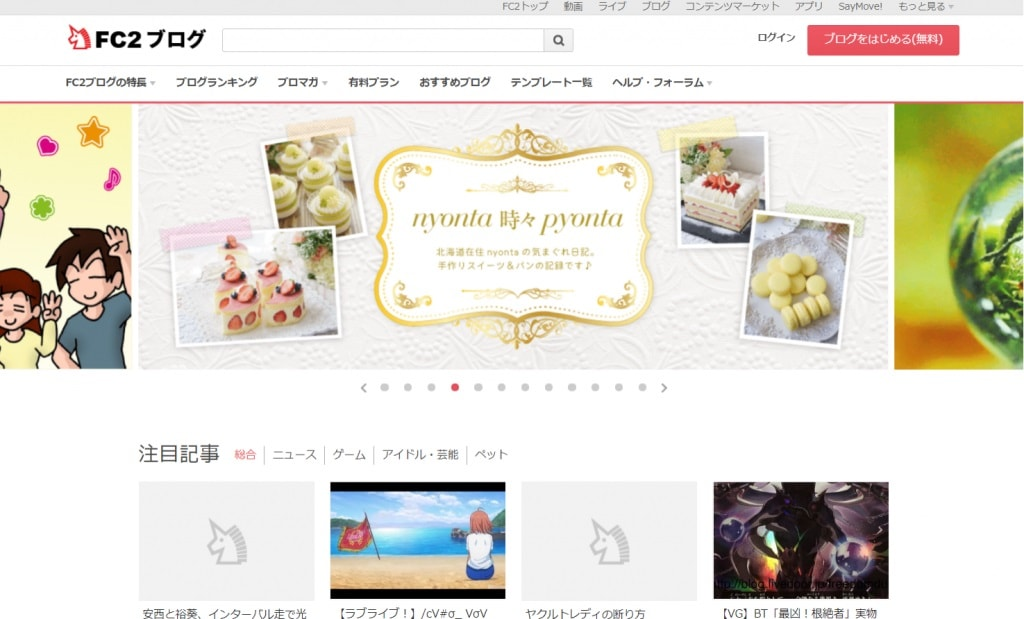 FC2ブログの画像