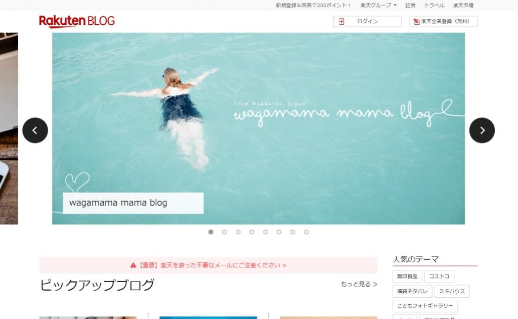 楽天ブログの画像