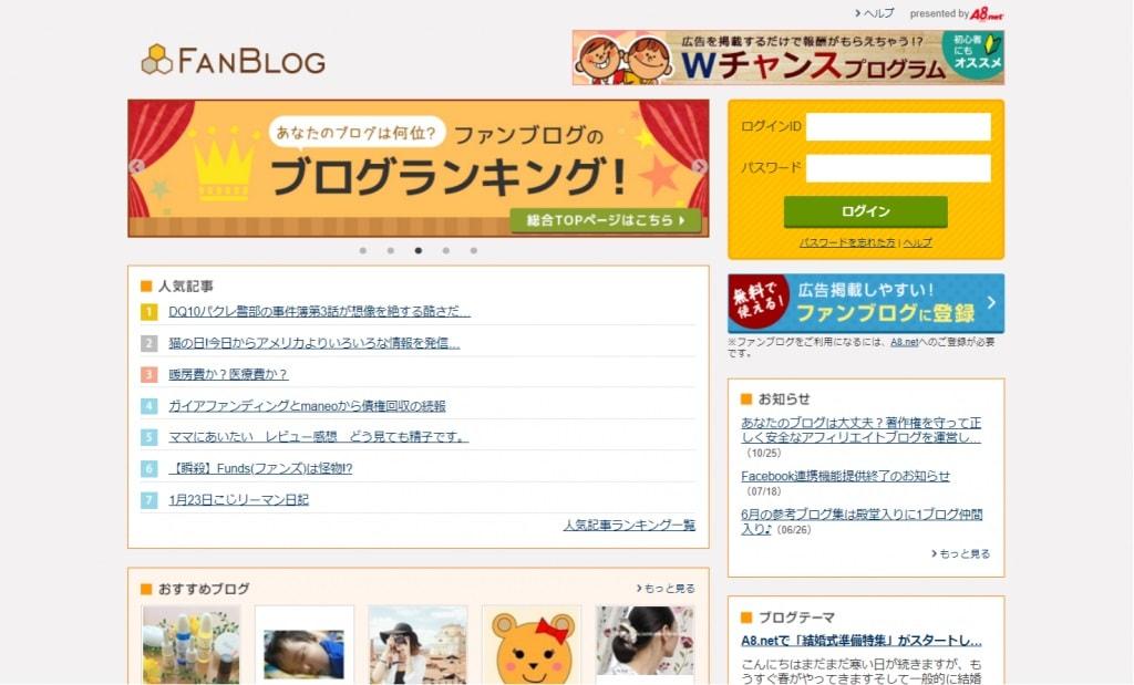 FanBlogの画像