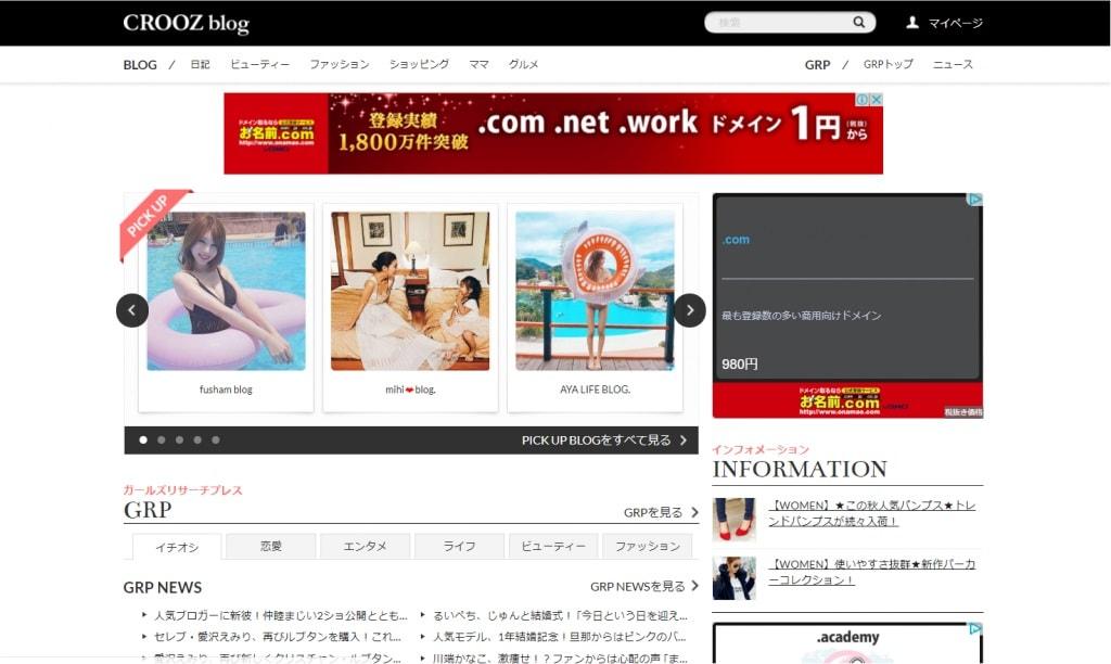 CROOZblogの画像