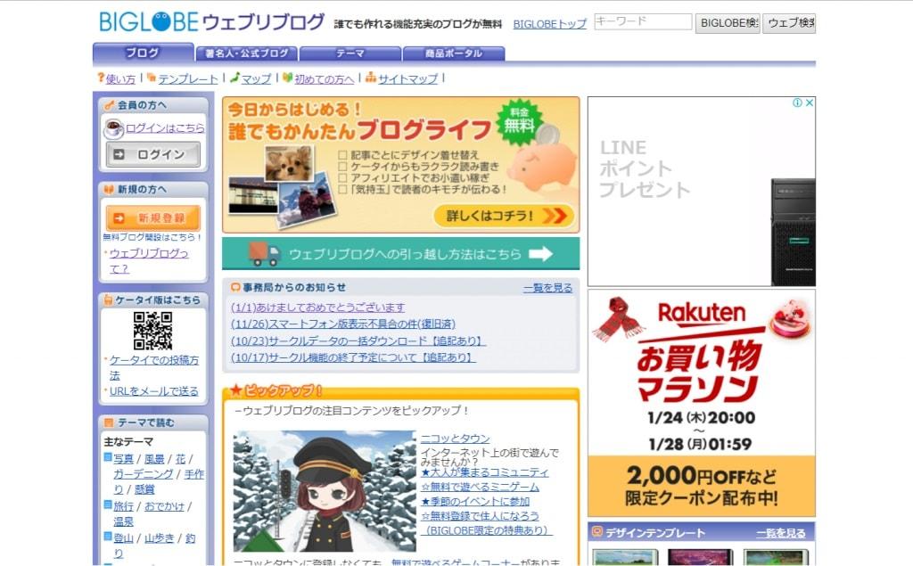 ウェブリブログの画像