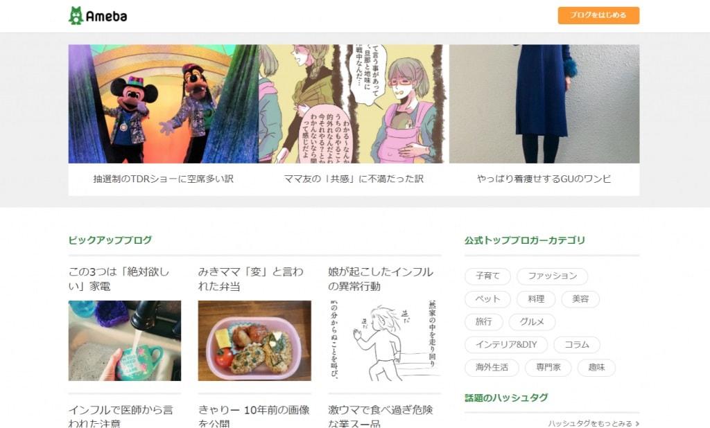 Amebaブログの画像