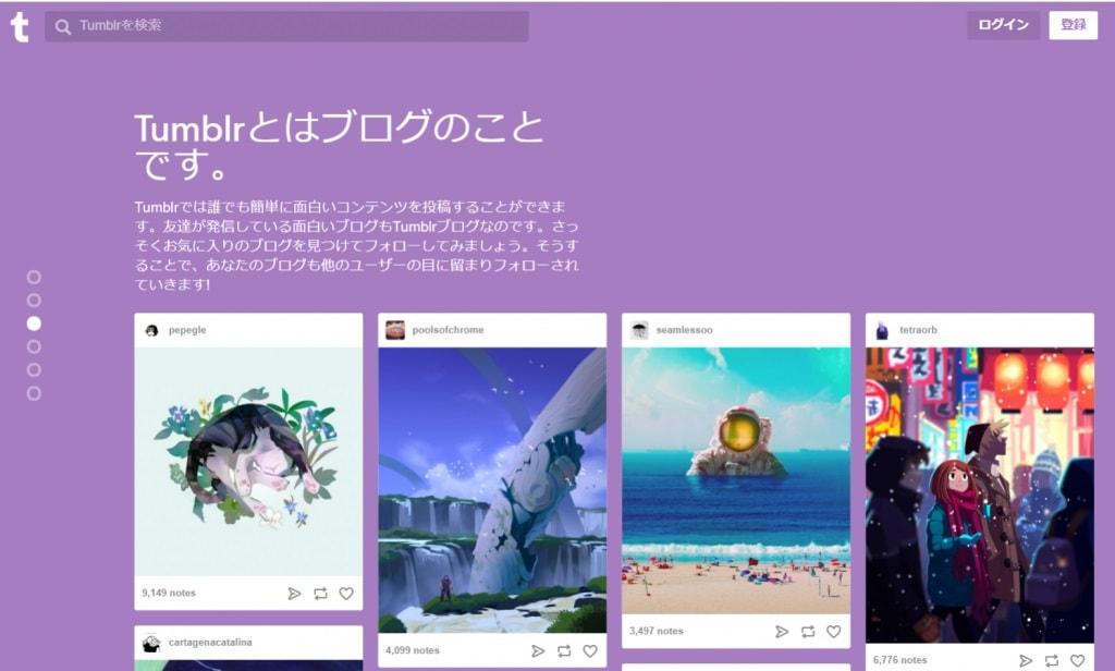 Tumblr.の画像