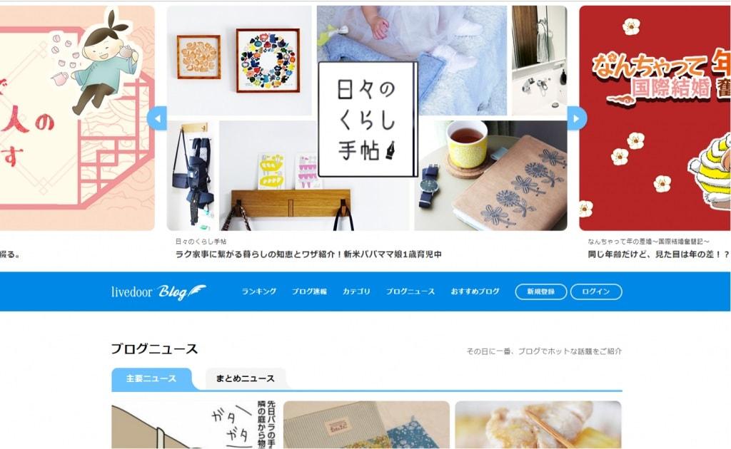 livedoorブログの画像