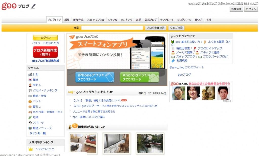 gooブログの画像