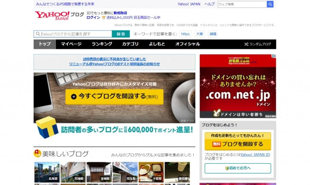 Yahoo!ブログの画像