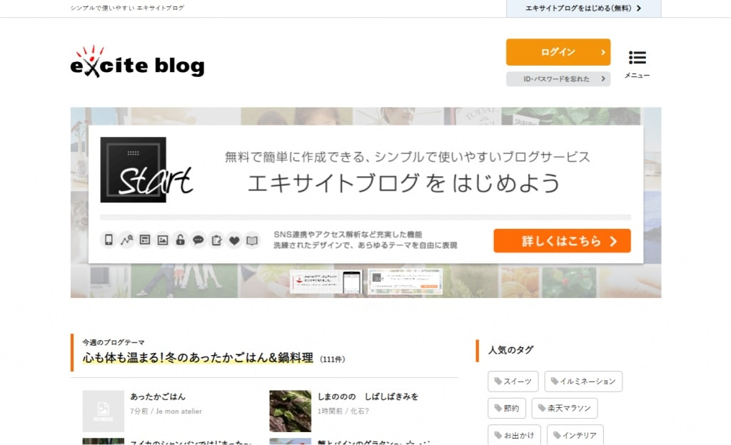 エキサイトブログの画像
