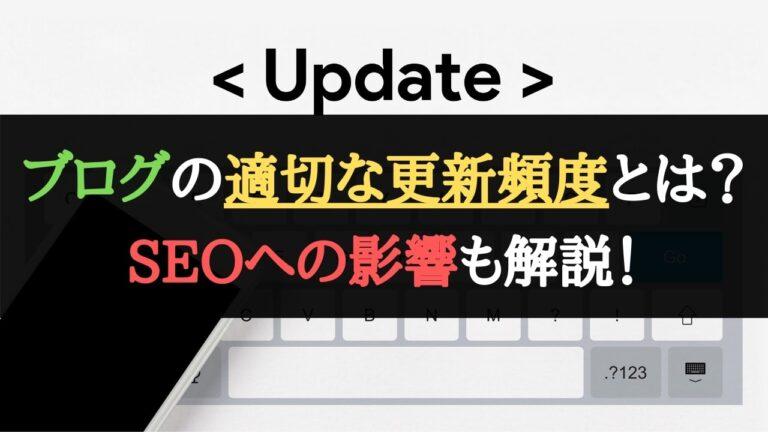 ブログの適切な更新頻度とは?SEOへの影響も解説!