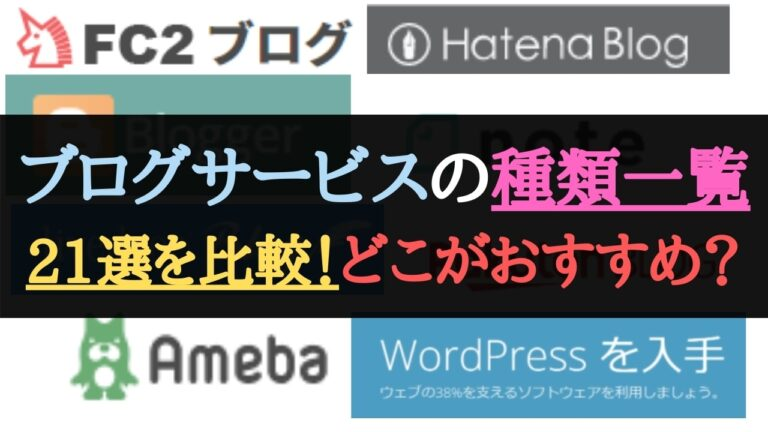 【2021年最新】ブログサービスの種類一覧21選を比較【どこがおすすめ?】