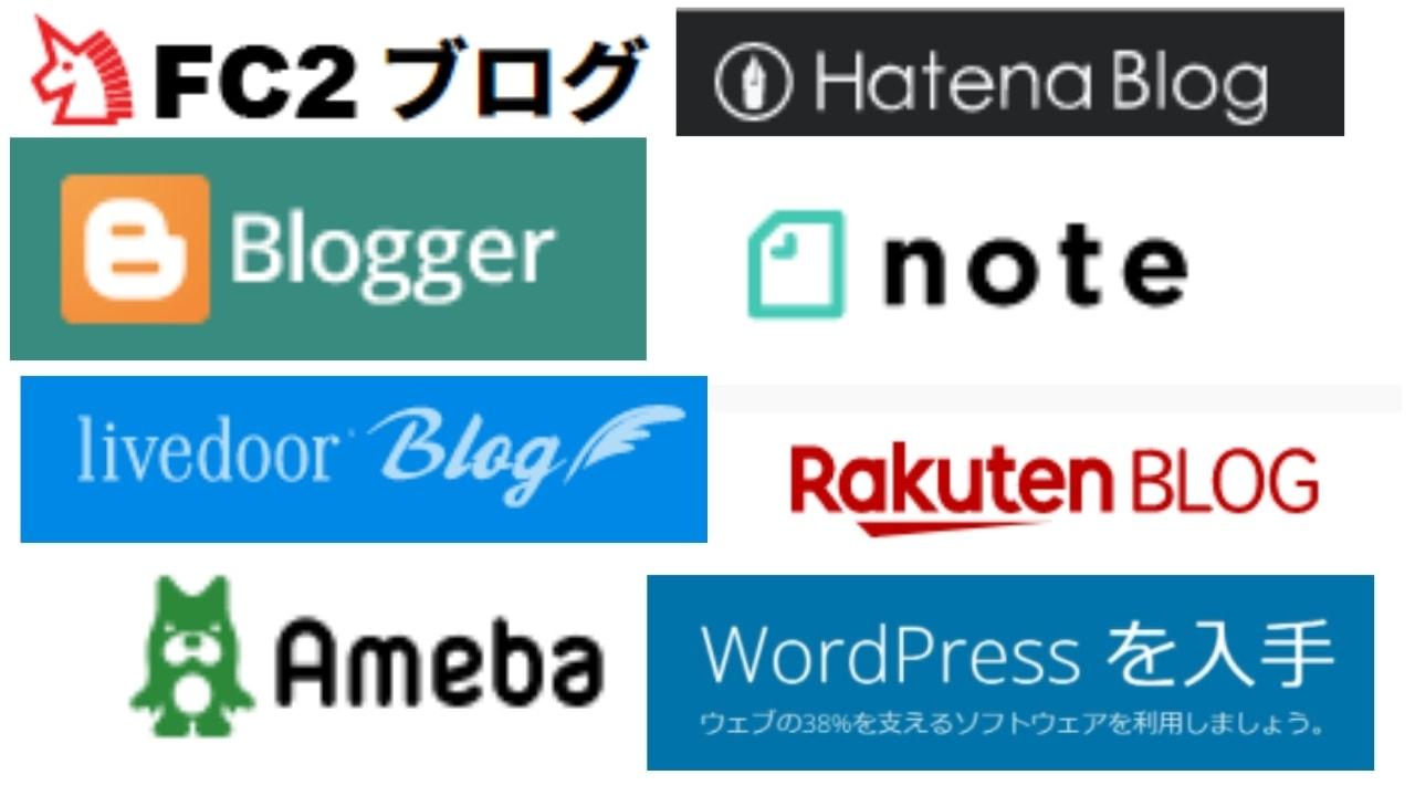 無料ブログの画像