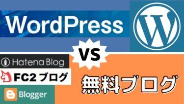 WordPressと無料ブログを比較
