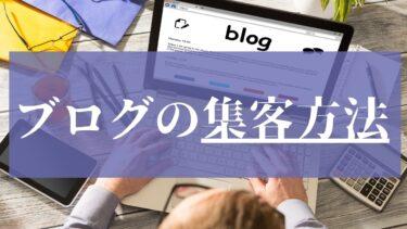 ブログの集客方法3つと成功させるコツ6つ【おすすめツールも紹介】