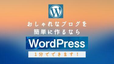 おしゃれなブログを簡単に作るならWordpress一択【1分でできる】